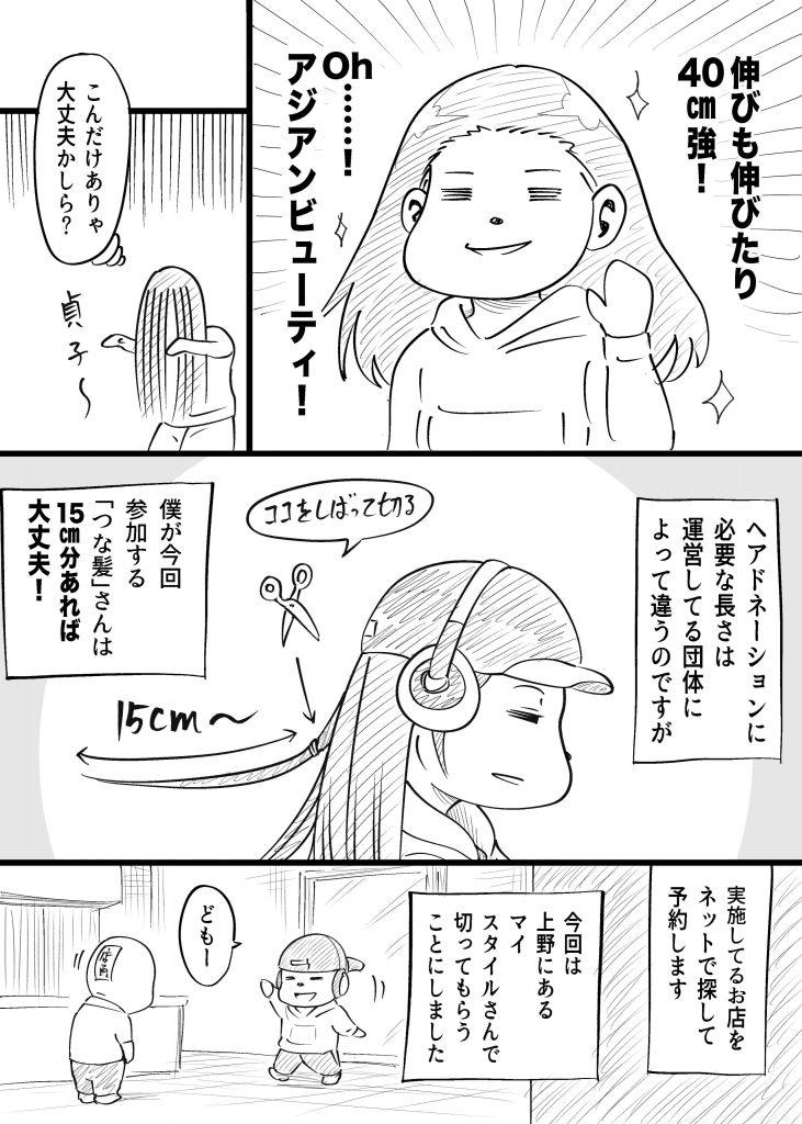 髪の寄付02