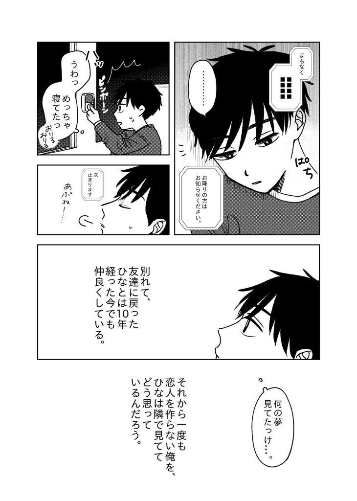 桜井飛鳥の話7-1