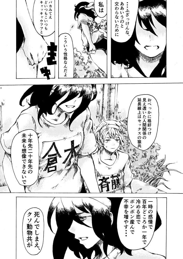 後悔と償いと愛7-1