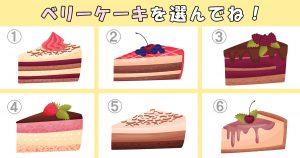 【心理テスト】奥深い味わいのベリーケーキで、あなたの「懐の深さ」を診断!