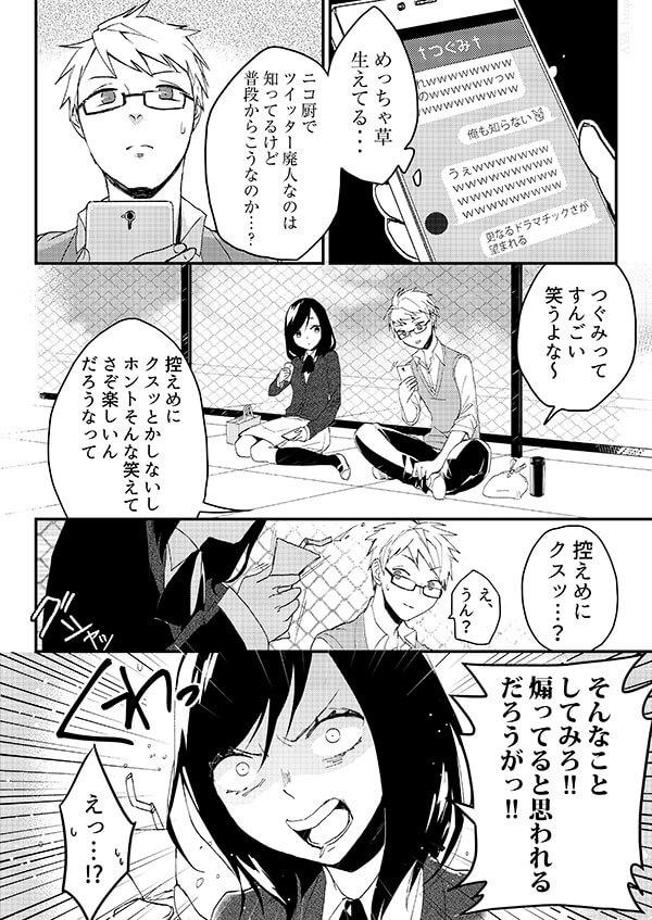 紡野綾02