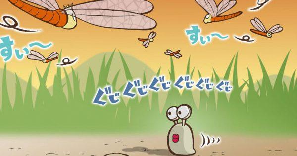 【グジ 第14話】夕暮れのグジ