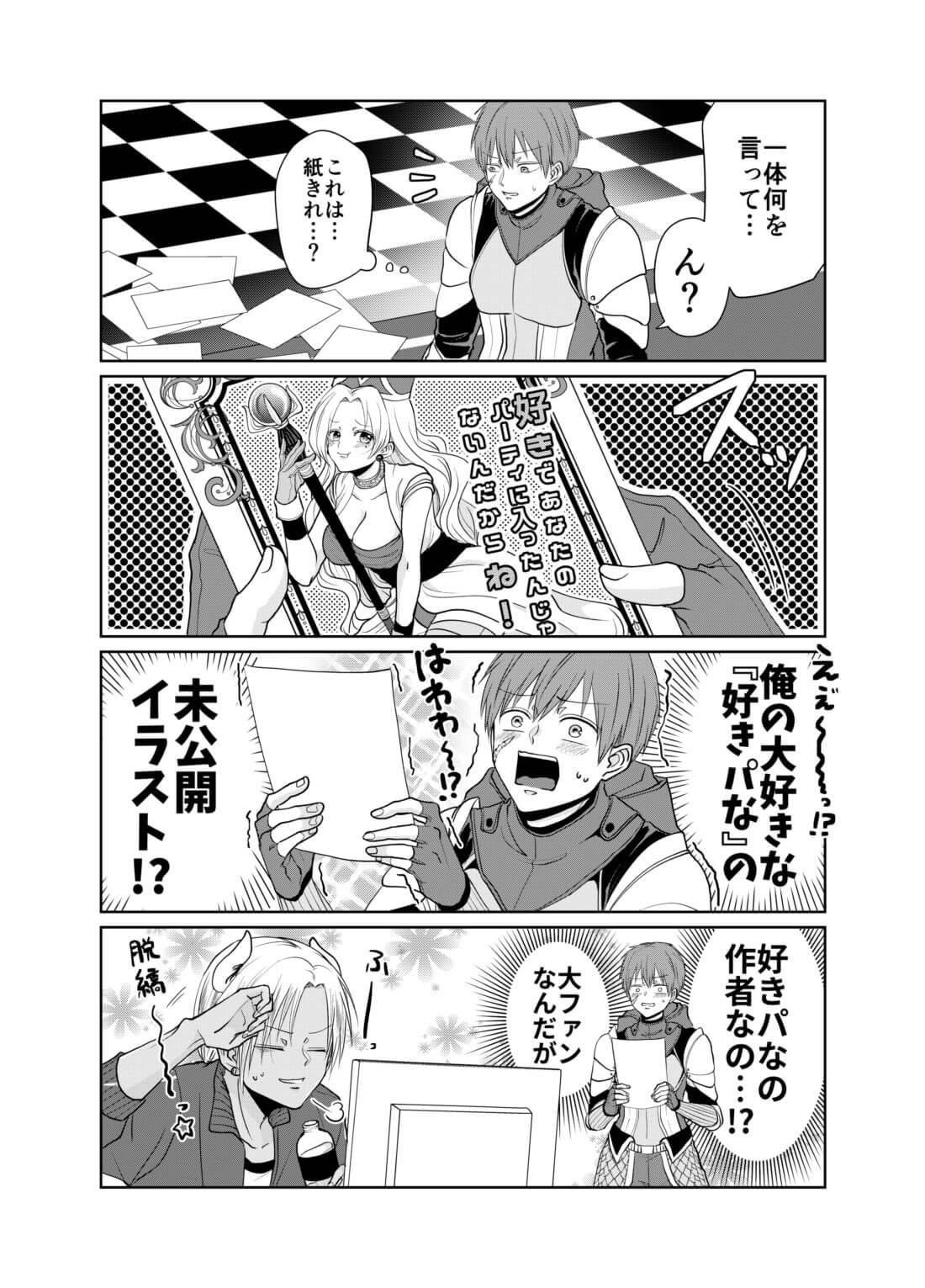 漫画家魔王とオタク勇者の話02
