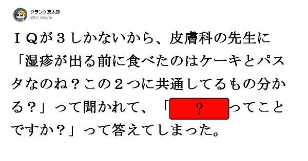 【クイズ】お医者さんの質問への「天然すぎる回答」に吹いたwww