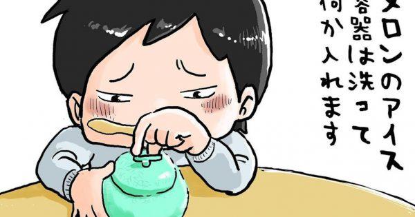 【メロンのアイス容器】懐かしくて切ない「あの頃」のイラスト 22連発