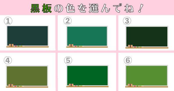 【心理テスト】黒板の色で、あなたの性格「お喋りレベル」をチェック!