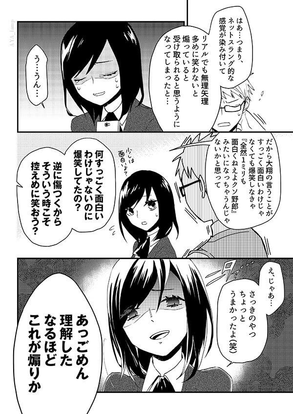 紡野綾04