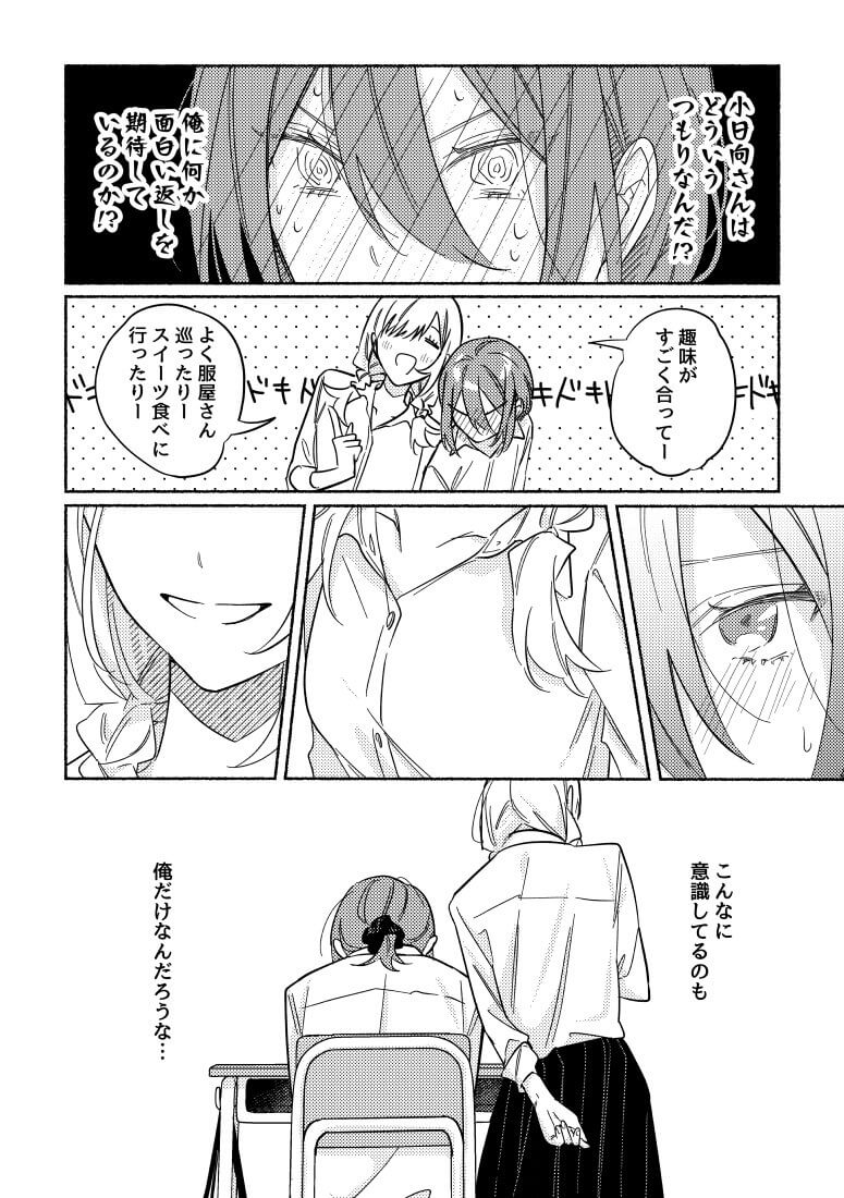 鳥井まあ3-4