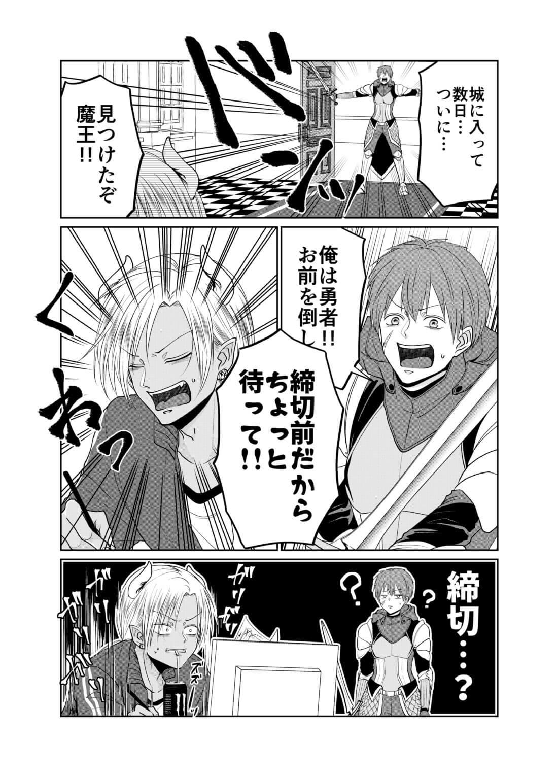 漫画家魔王とオタク勇者の話01