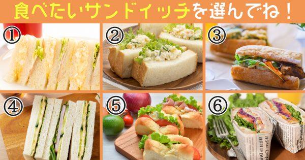 サンドイッチ 決断 心理テスト