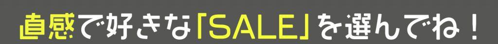 SALE セール 衝動買い 心理テスト