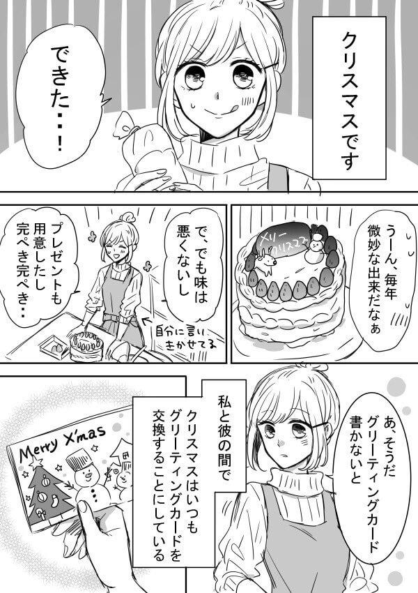 クリスマス番外編01