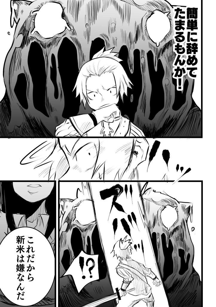 新人潰しの冒険者03
