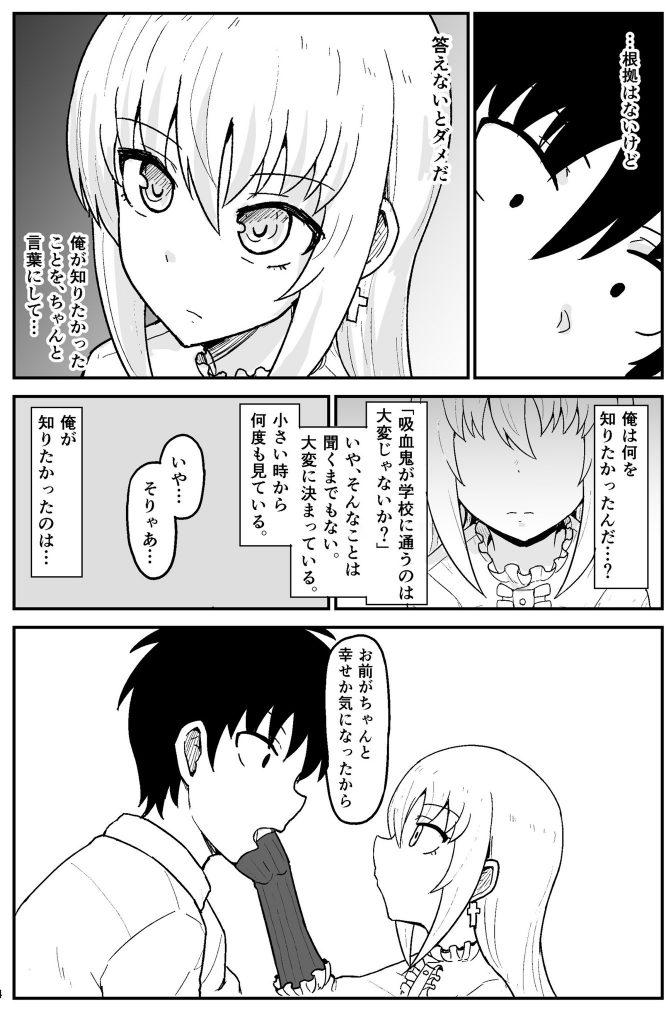 幼なじみの吸血鬼6
