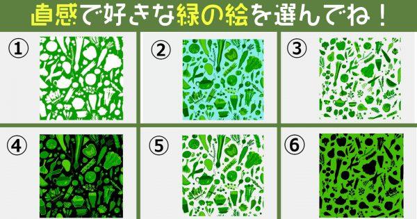 【心理テスト】緑が導きだす…あなたの性格は「平穏好き?チャレンジャー?」