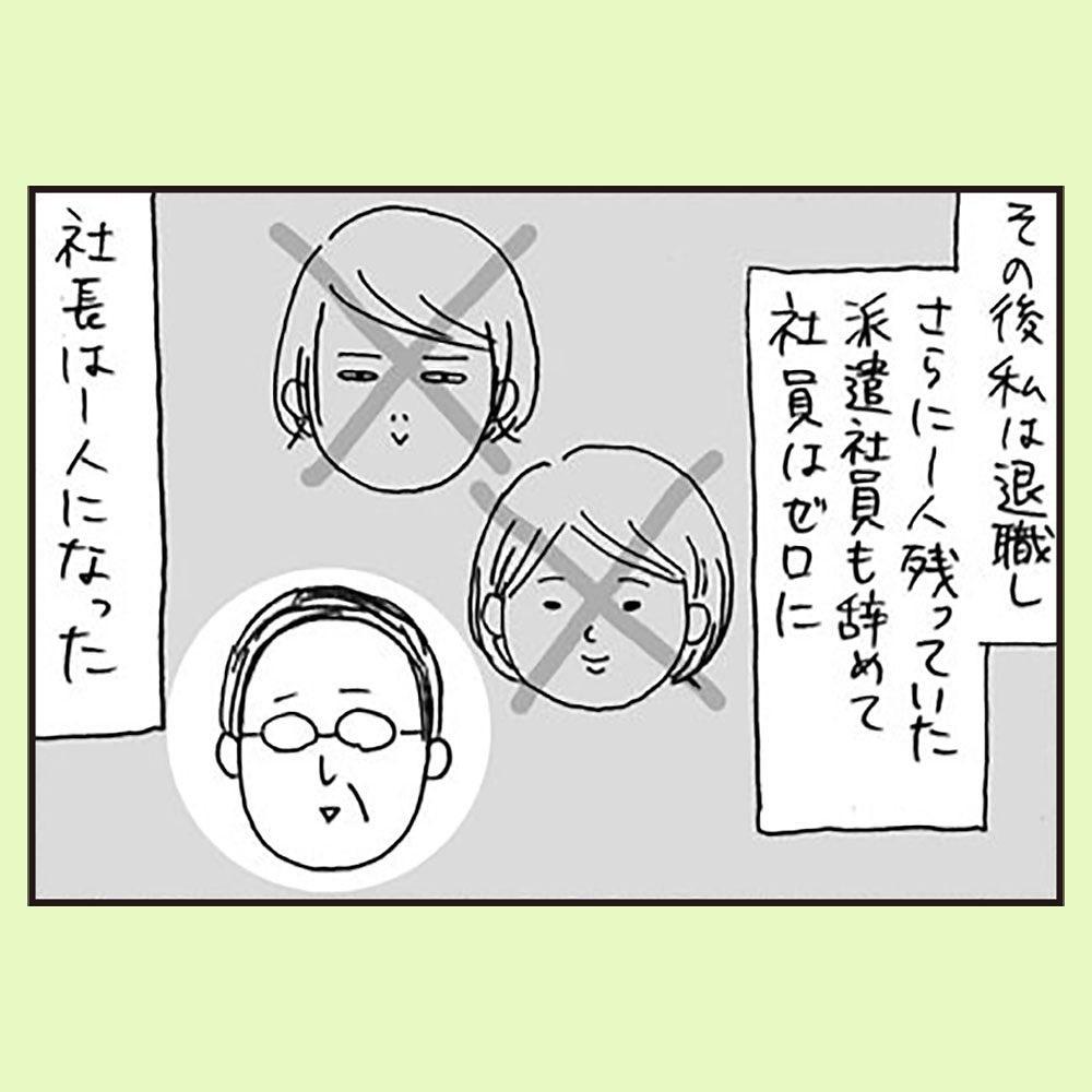 ikedaikemi_121428874_180530763576124_49615864851693595_n