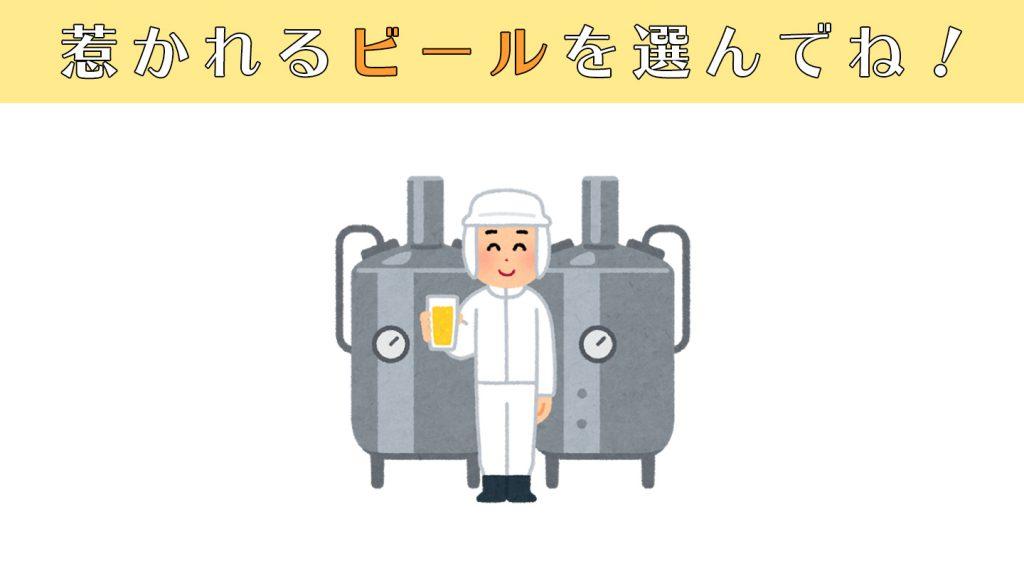 beerTOP