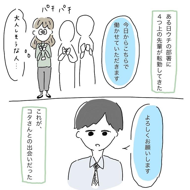manga.8ko_119935915_173226021029451_1870832787386144995_n