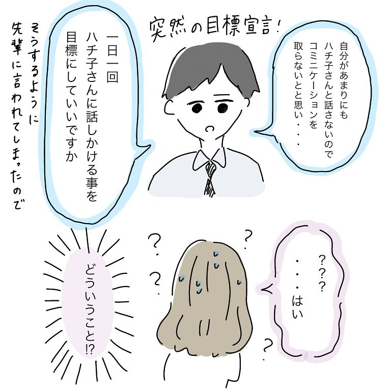 manga.8ko_119780235_3635565089800053_5001310447023913157_n