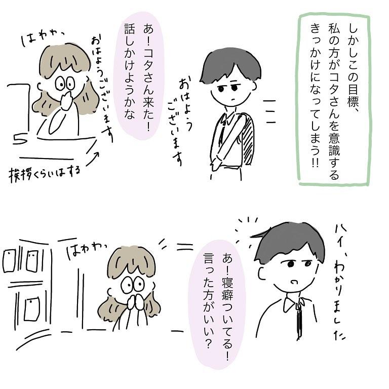 manga.8ko_119807970_179746930309873_9021764089790314893_n