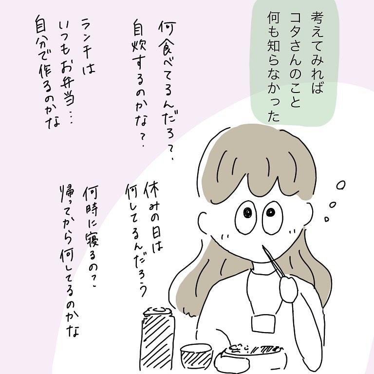 manga.8ko_120028774_339028570666635_1028559347509359640_n