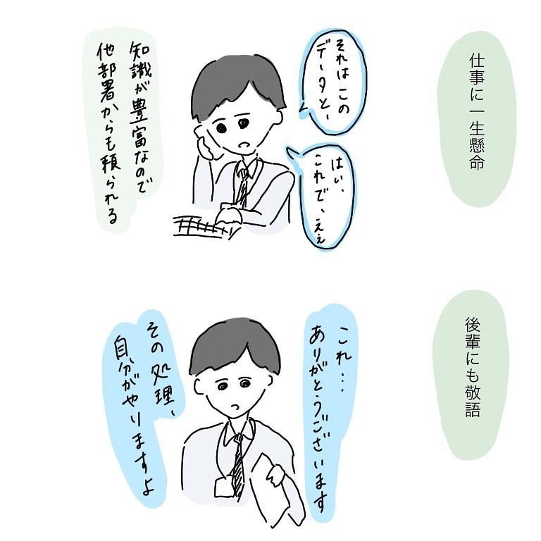 manga.8ko_120026409_625259808112093_9023036329837751304_n