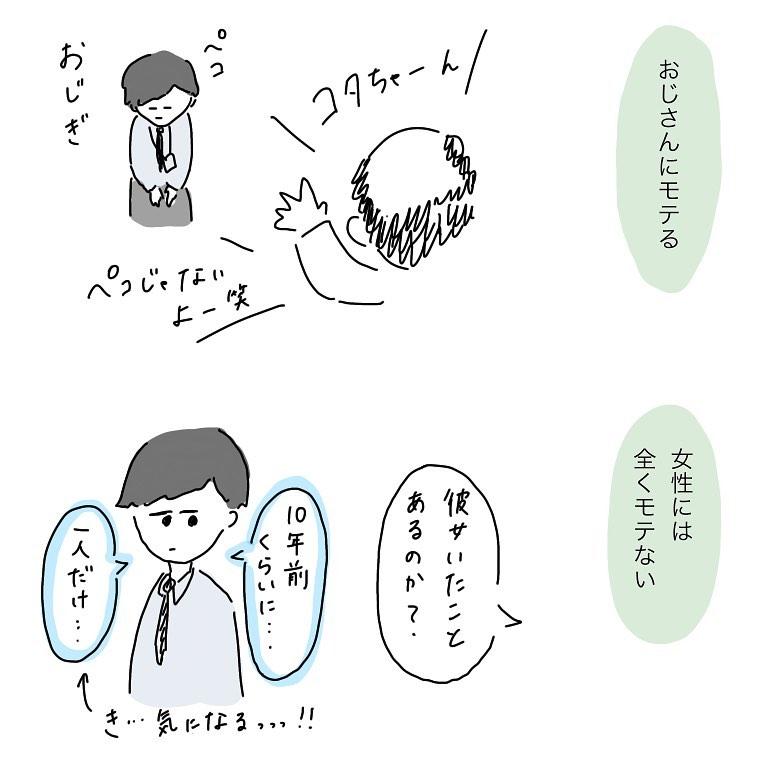 manga.8ko_120024916_324607401958911_7771174761230701439_n