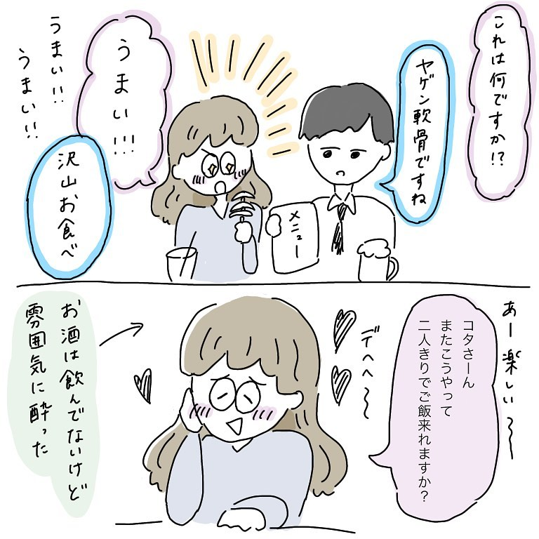 manga.8ko_123118193_821775495290452_6411395298443855560_n