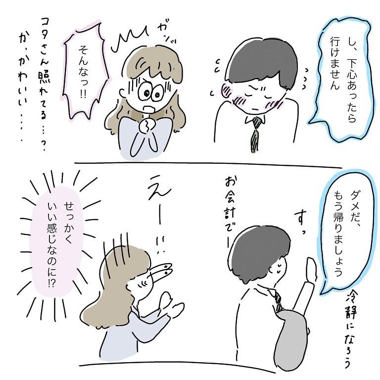 manga.8ko_123125242_200285218157035_2502010261703345008_n
