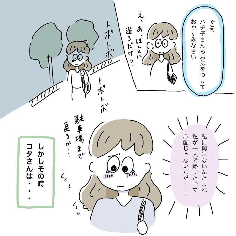 manga.8ko_123211031_130317325181757_8021777873032515077_n