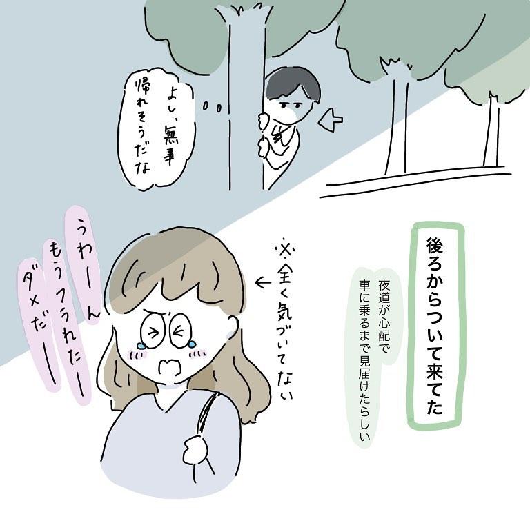 manga.8ko_123005170_122123969460981_5047796178795153765_n