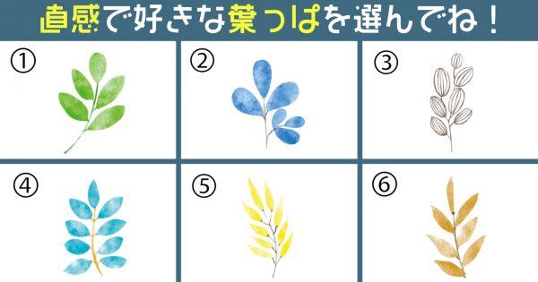 葉っぱ 有言実行 心理テスト
