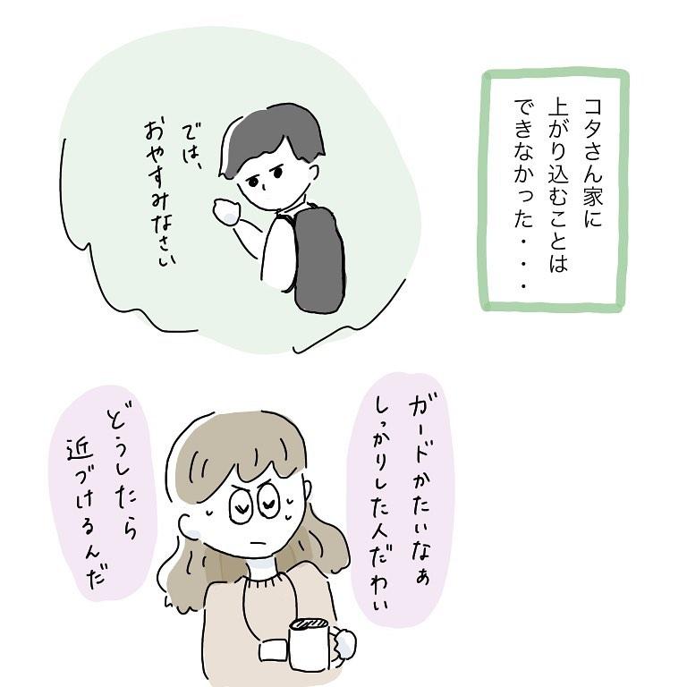 manga.8ko_123611855_2692210397661423_8739090901007250994_n