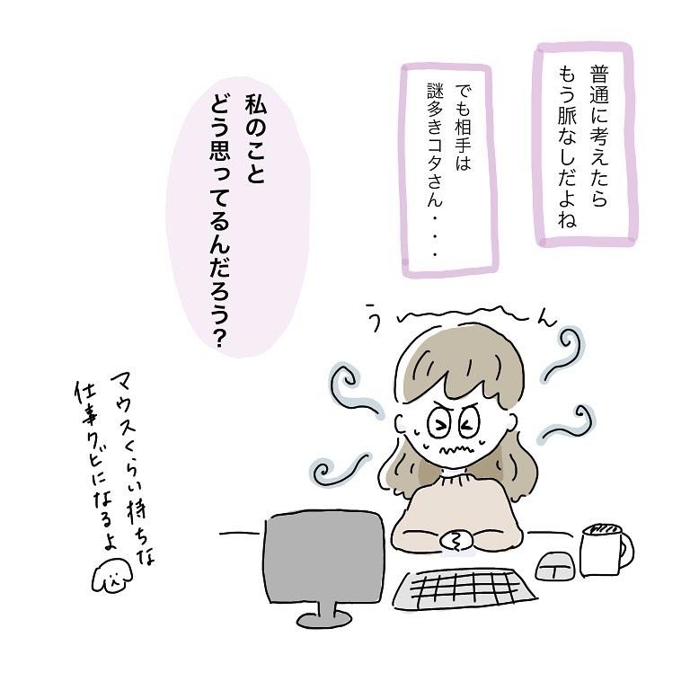 manga.8ko_123934972_240387244091296_5970488251428177299_n