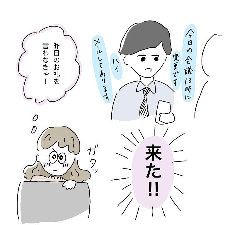 manga.8ko_124389911_4565171396888207_5501754551209143231_n