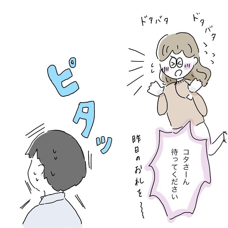 manga.8ko_125081976_218888702992936_3310043986678512646_n