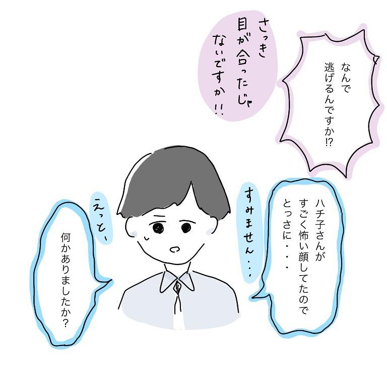manga.8ko_125071686_709643159958492_1296482243722666488_n