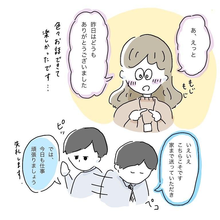 manga.8ko_124683213_125359229126995_8752481263889616096_n