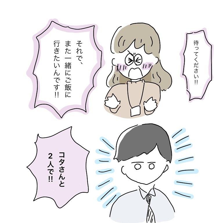 manga.8ko_124813809_202186631438708_2381821278709140267_n