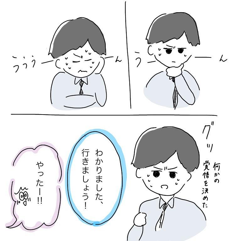 manga.8ko_124805581_3467827523292915_8444388889414652287_n