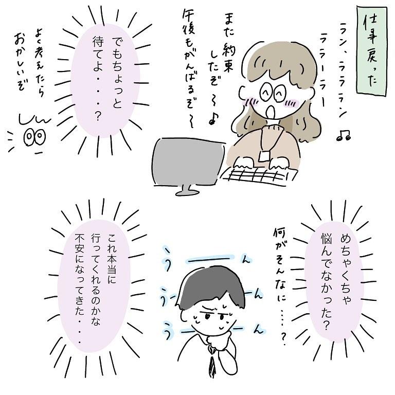 manga.8ko_124982071_387030135986978_1241856999832391878_n