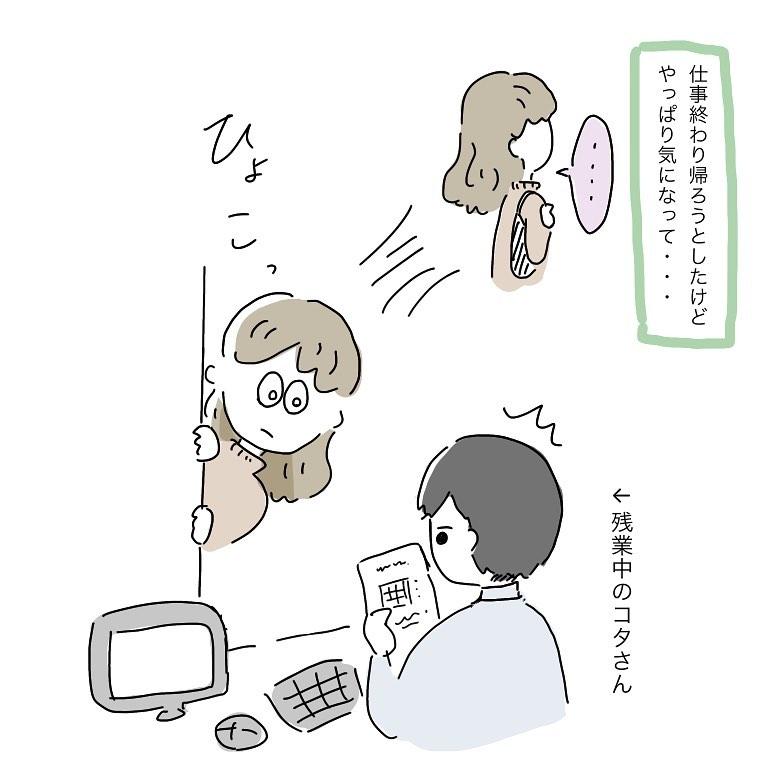 manga.8ko_125013368_413080146373743_5988834382764179904_n