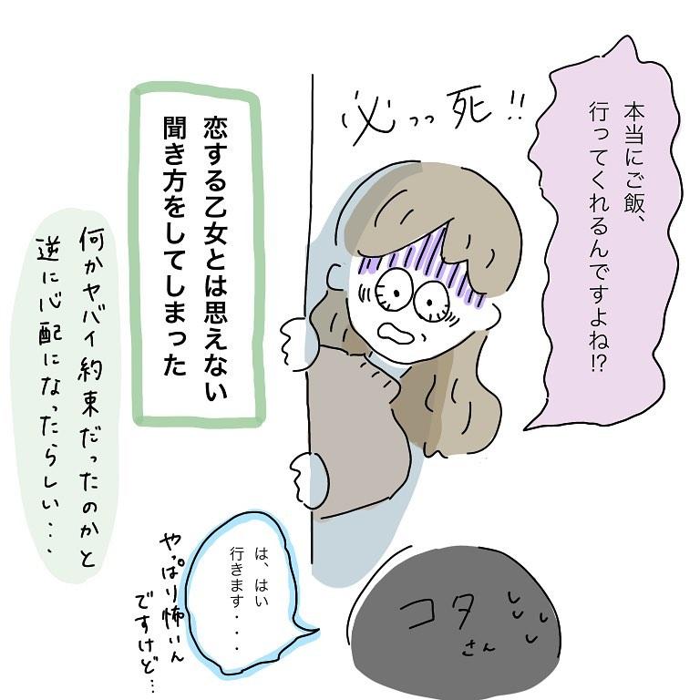 manga.8ko_125147518_464796631149089_8582572835839463240_n