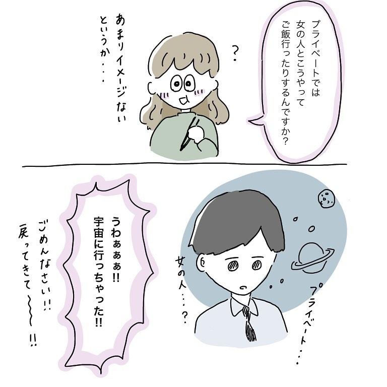 manga.8ko_126821398_661685691179891_5743777009107998440_n