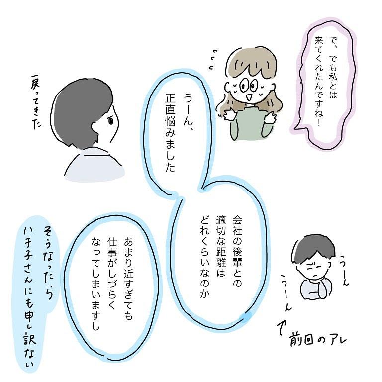 manga.8ko_126930812_386972969315723_2456221299851653137_n