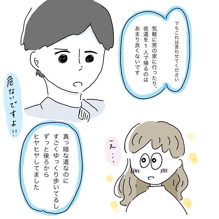 manga.8ko_126934551_759890144611198_1870959818496272713_n