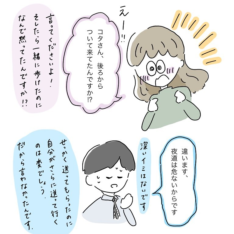 manga.8ko_127149768_168413364775812_654981329255164704_n