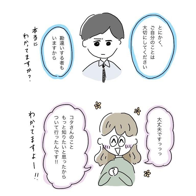 manga.8ko_127161705_127446722276212_3749067529465889750_n