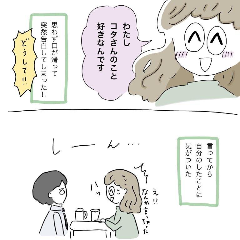 manga.8ko_129727368_3900110760023754_6775815479514806006_n