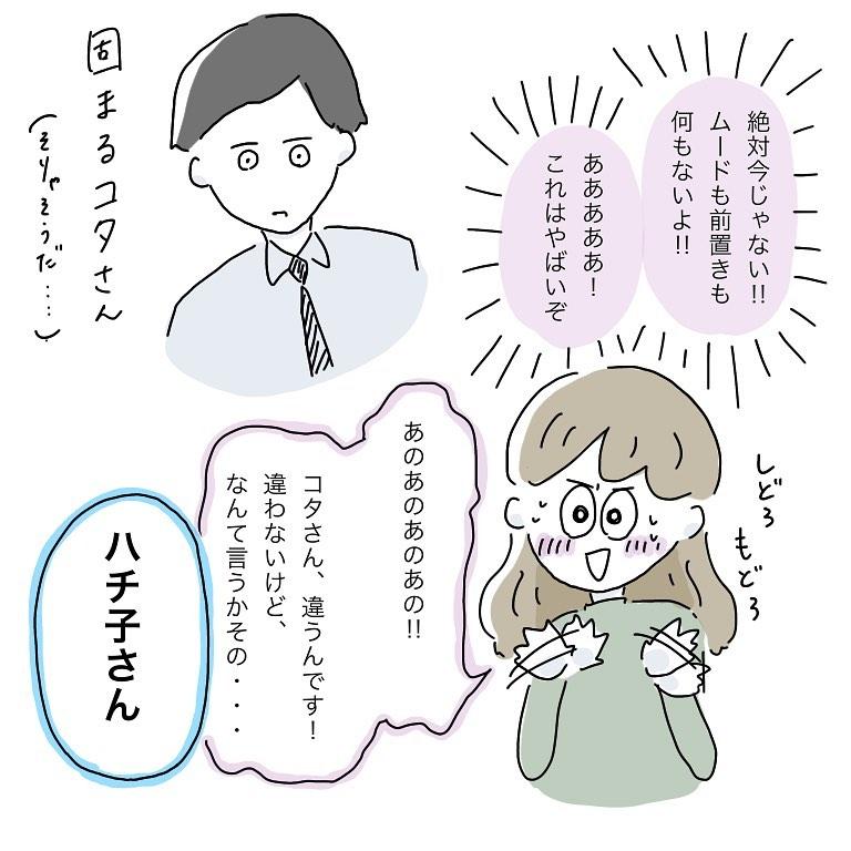 manga.8ko_129216525_1038855563248151_8411607271773775010_n